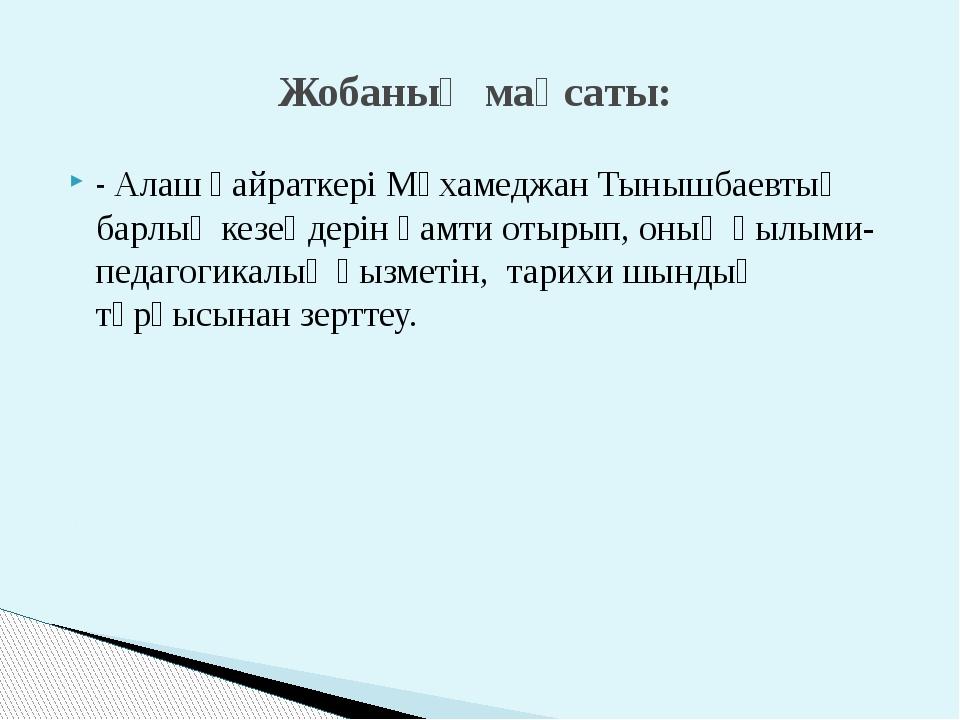 - Алаш қайраткері Мұхамеджан Тынышбаевтың барлық кезеңдерін қамти отырып, оны...