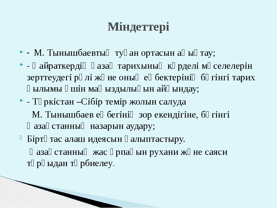 - М. Тынышбаевтың туған ортасын аңықтау; - Қайраткердің қазақ тарихының күрде...