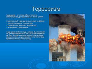Терроризм Терроризм - это мощнейшее оружие, используемое для достижения своих