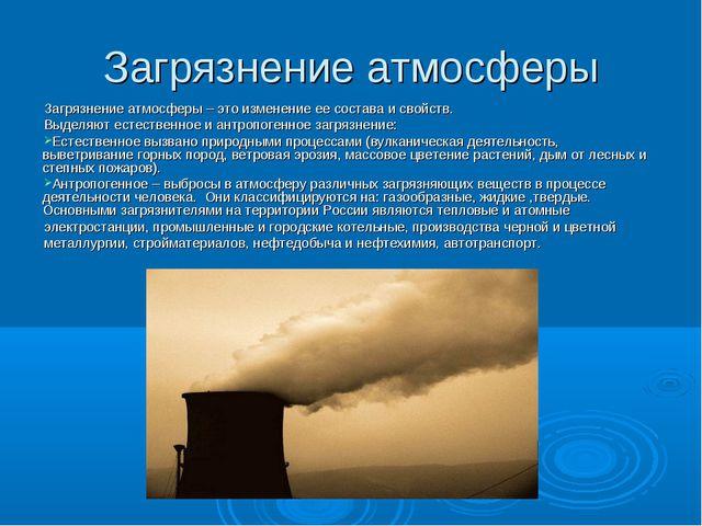 Загрязнение атмосферы Загрязнение атмосферы – это изменение ее состава и свой...