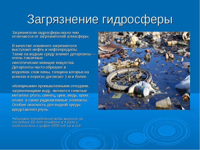 Загрязнение гидросферы Загрязнители гидросферы мало чем отличаются от загрязн...