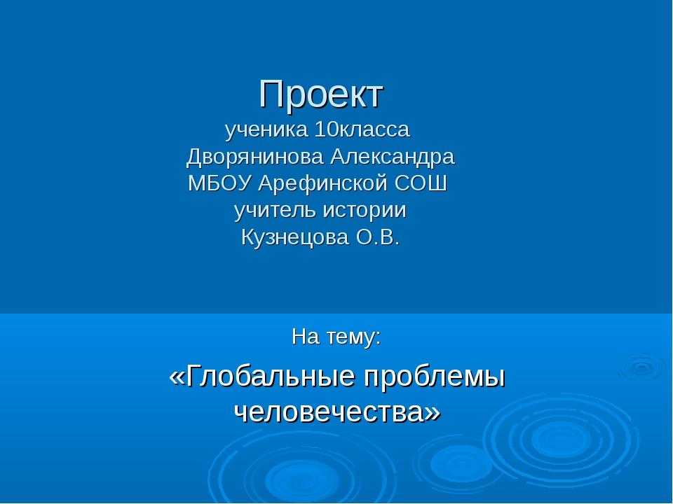 Проект ученика 10класса Дворянинова Александра МБОУ Арефинской СОШ учитель ис...