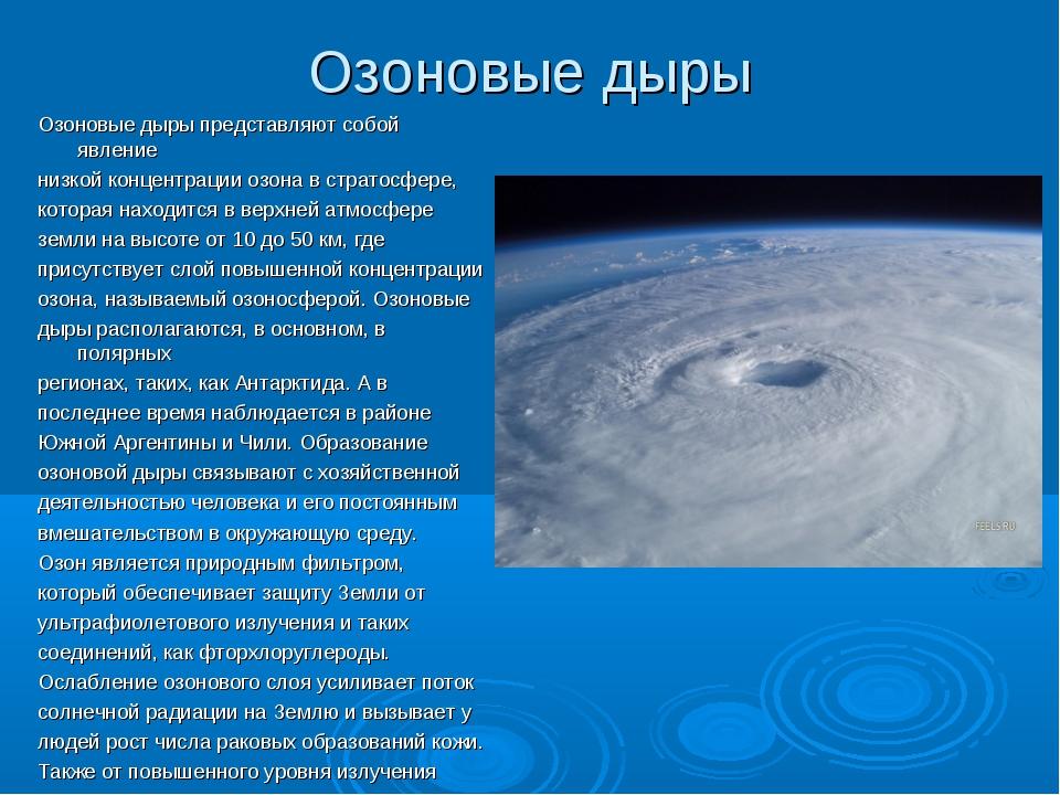 Озоновые дыры Озоновые дыры представляют собой явление низкой концентрации оз...