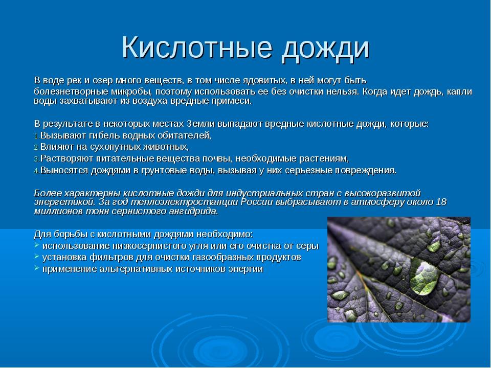 Кислотные дожди В воде рек и озер много веществ, в том числе ядовитых, в ней...