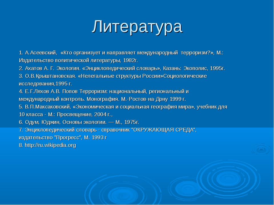 Литература 1. А.Асеевский, «Кто организует и направляет международный террори...