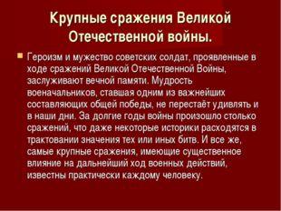 Крупные сражения Великой Отечественной войны. Героизм и мужество советских со