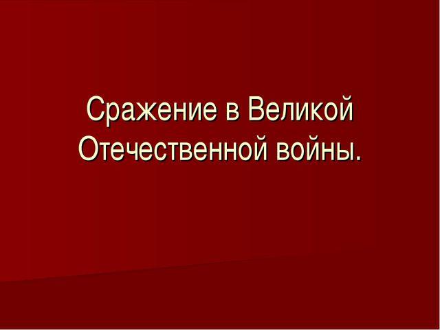 Сражение в Великой Отечественной войны.