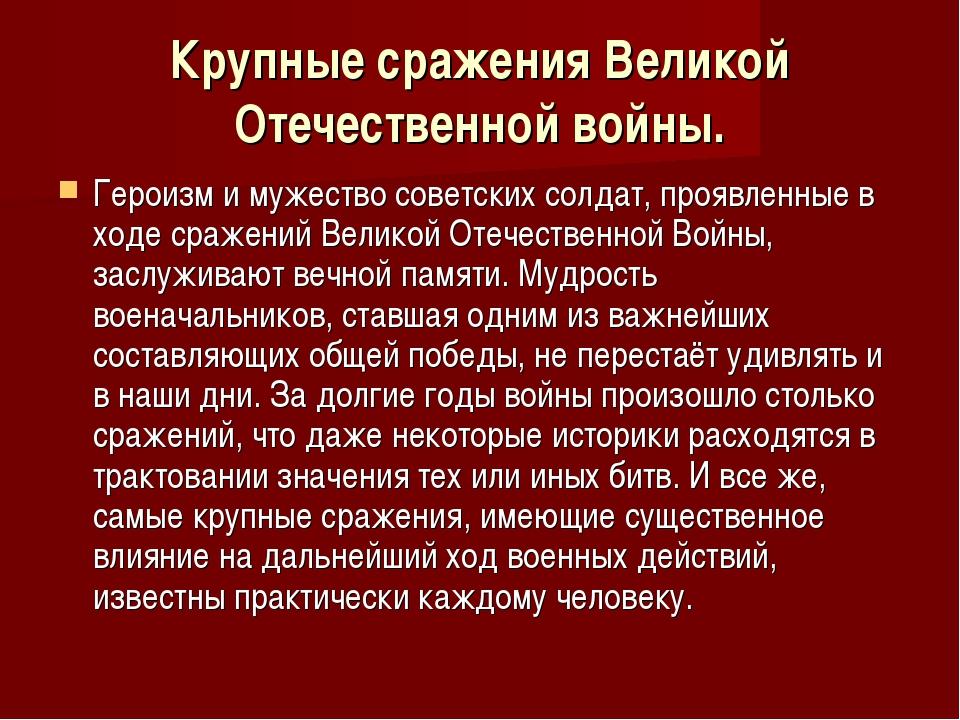 Крупные сражения Великой Отечественной войны. Героизм и мужество советских со...