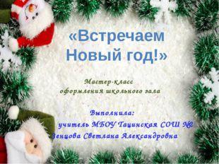 Мастер-класс оформления школьного зала Выполнила: учитель МБОУ Тацинская СОШ