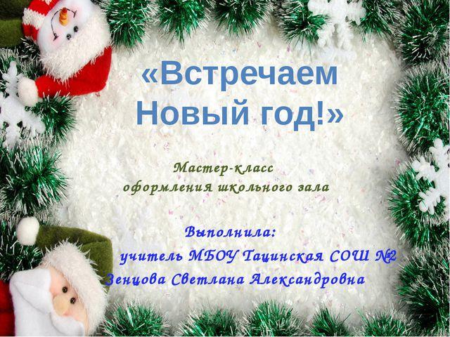 Мастер-класс оформления школьного зала Выполнила: учитель МБОУ Тацинская СОШ...