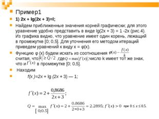 Пример1 1) 2x + lg(2x + 3)=l; Найдем приближенные значения корней графически;