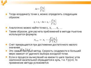 Тогда координату точки х1 можно определить следующим образом: Аналогично мож
