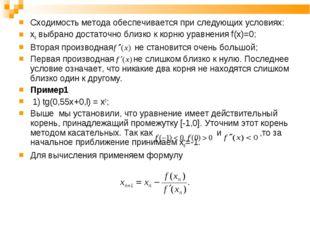 Сходимость метода обеспечивается при следующих условиях: x0 выбрано достаточн