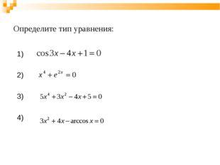 Определите тип уравнения: 1)  2) 3) 4)