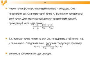 Через точки f(х0) и f(х1) проведем прямую – секущую. Она пересекает ось Oх в