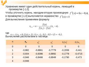 Уравнение имеет один действительный корень, лежащий в промежутке [-1,0]. Чтоб