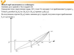 Метод хорд заключается в следующем: Заменим дугу кривой y=f(x) хордой AB. Опр