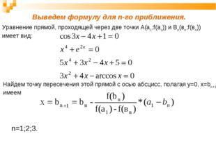 Выведем формулу для n-го приближения. Уравнение прямой, проходящей через две