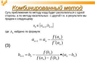 Комбинированный метод Суть приближения по методу хорд будет располагаться с о