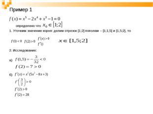 Пример 1 определено что 1. Уточним значение корня: делим отрезок [1;2] попола