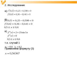 2. Исследование а) б) в) т.е. случай 1 Применяем формулу (3)