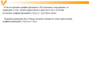Если построение графика функции y=f(x) вызывает затруднение, то уравнение y=