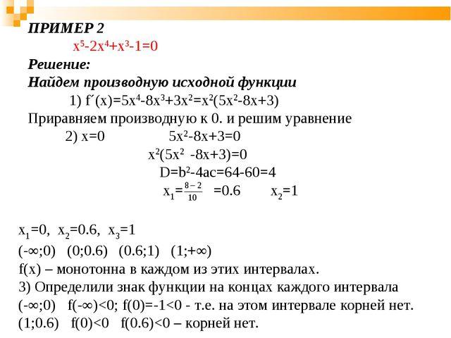 ПРИМЕР 2 x5-2x4+x3-1=0 Решение: Найдем производную исходной функции 1) f´(x)...