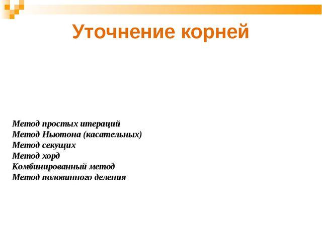 Уточнение корней Метод простых итераций Метод Ньютона (касательных) Метод сек...