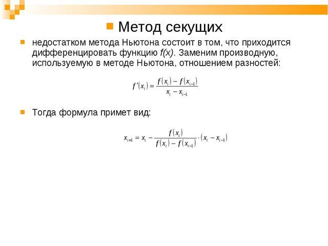 Метод секущих недостатком метода Ньютона состоит в том, что приходится диффер...