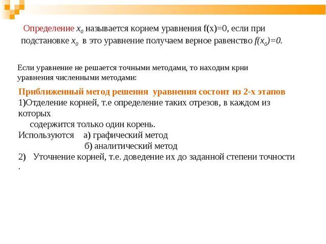 Если уравнение не решается точными методами, то находим крни уравнения числен...