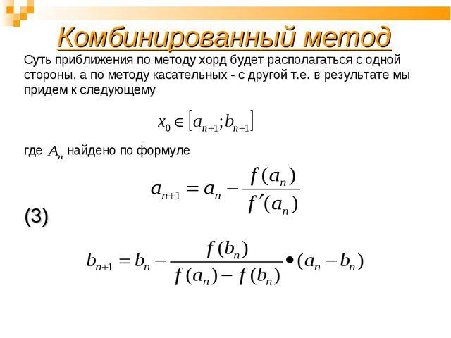 Комбинированный метод Суть приближения по методу хорд будет располагаться с о...