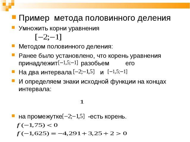 Пример метода половинного деления Умножить корни уравнения Методом половинног...