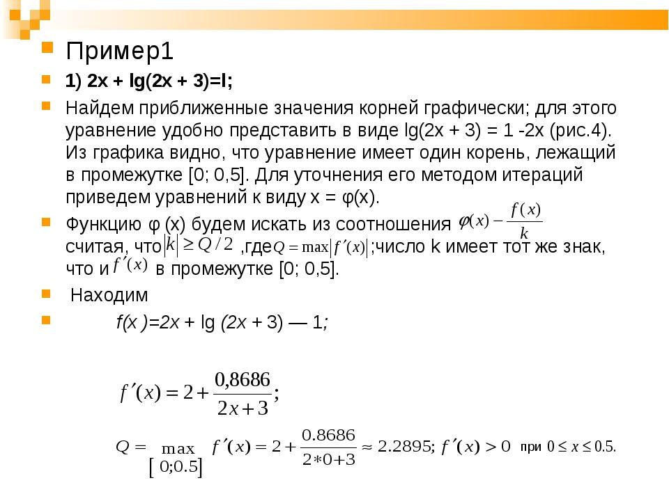 Пример1 1) 2x + lg(2x + 3)=l; Найдем приближенные значения корней графически;...