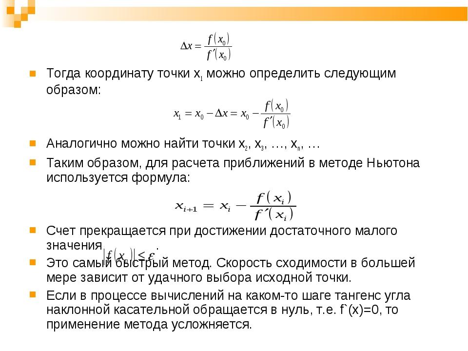 Тогда координату точки х1 можно определить следующим образом: Аналогично мож...