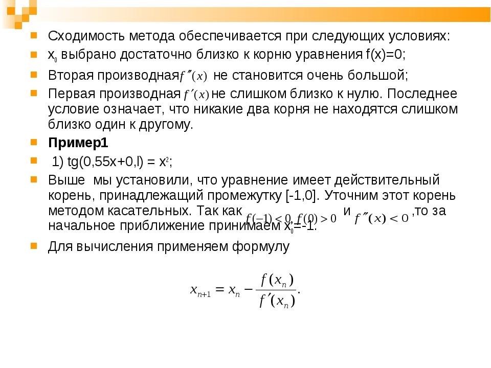 Сходимость метода обеспечивается при следующих условиях: x0 выбрано достаточн...