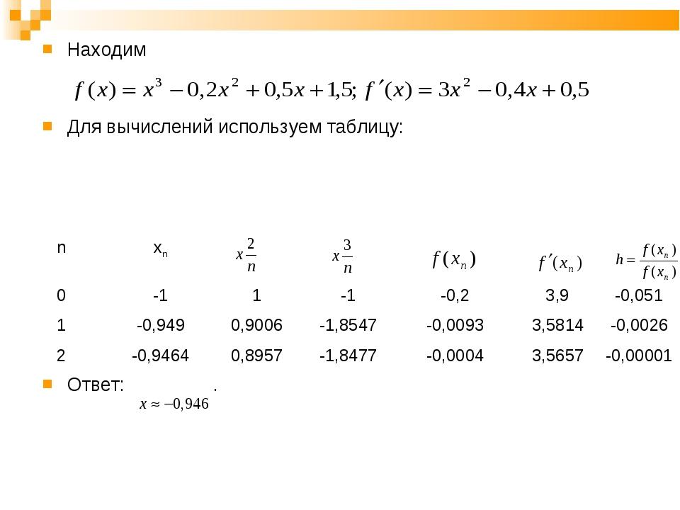 Находим Для вычислений используем таблицу: Ответ: . nxn 0-11-1-0,2...