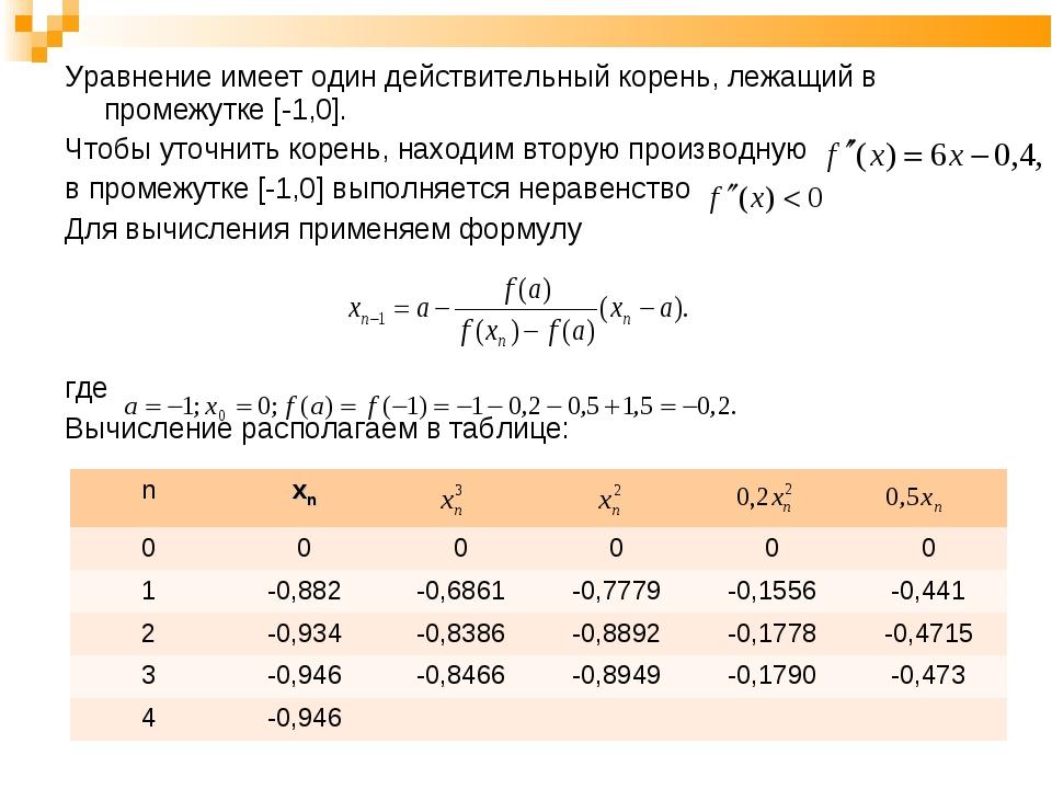 Уравнение имеет один действительный корень, лежащий в промежутке [-1,0]. Чтоб...