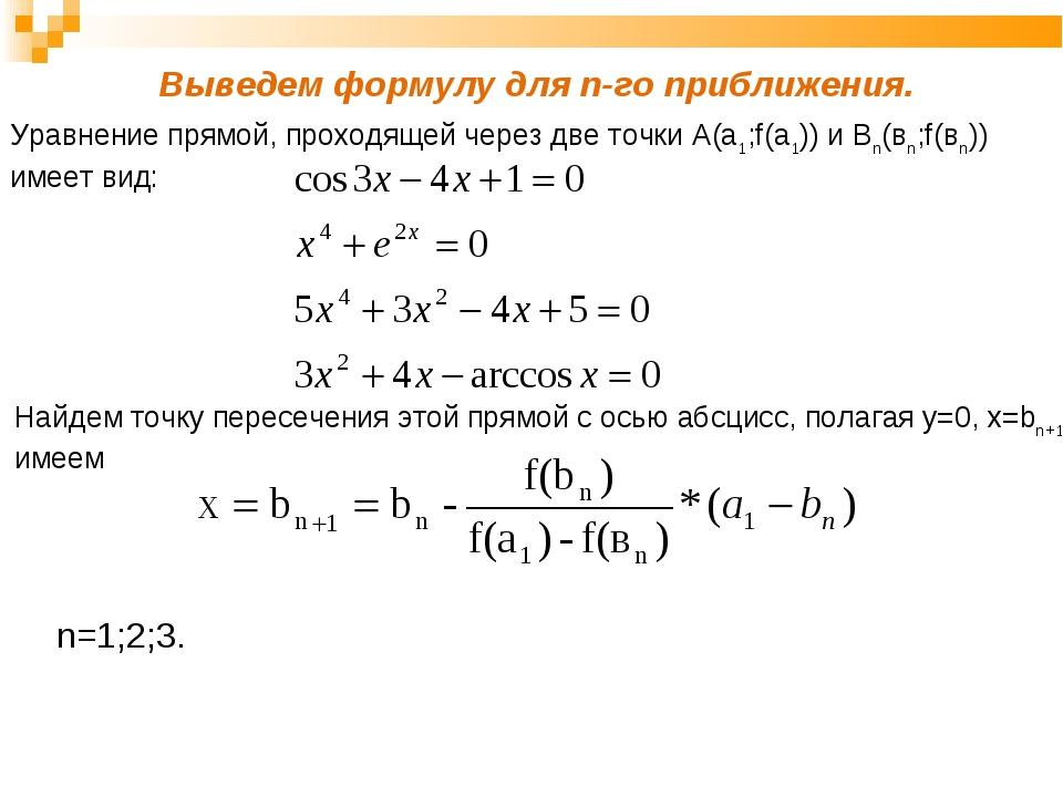 Выведем формулу для n-го приближения. Уравнение прямой, проходящей через две...