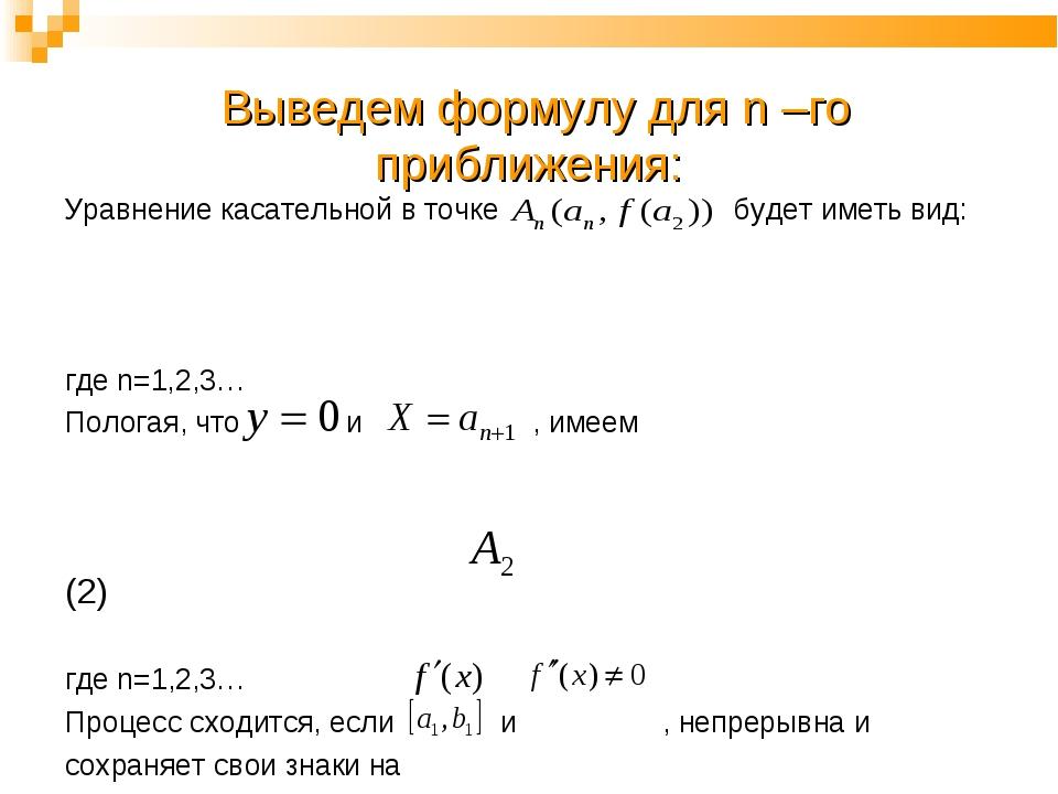 Выведем формулу для n –го приближения: Уравнение касательной в точке будет и...
