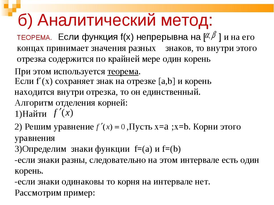 ТЕОРЕМА. Если функция f(x) непрерывна на [ ] и на его концах принимает значен...
