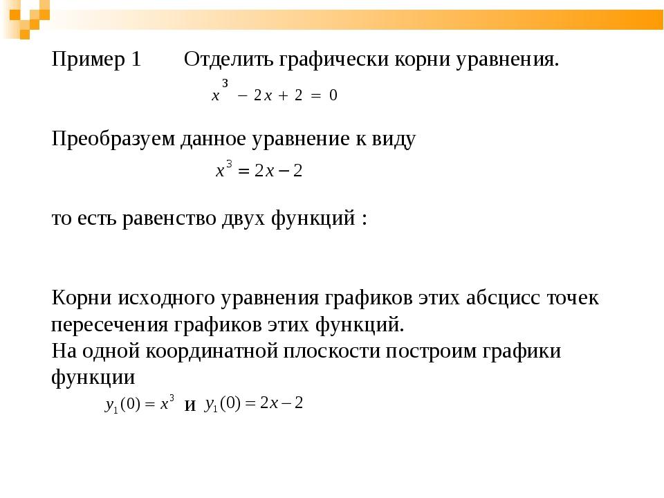 Пример 1Отделить графически корни уравнения. Преобразуем данное уравнение к...