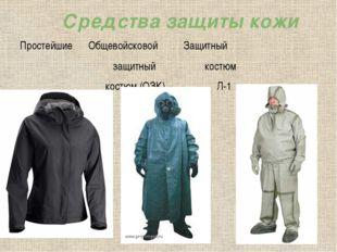 Средства защиты кожи Простейшие Общевойсковой Защитный защитный костюм костюм