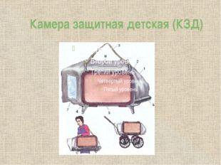 Камера защитная детская (КЗД)