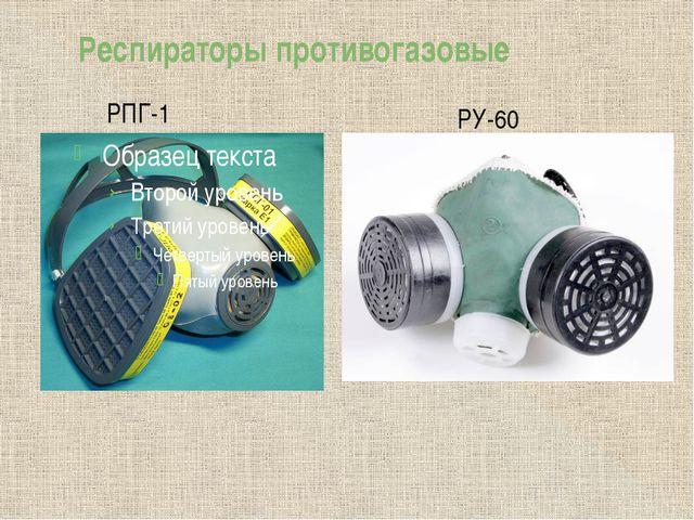Респираторы противогазовые РПГ-1 РУ-60