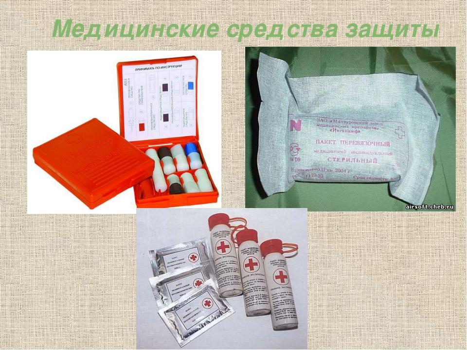 Медицинские средства защиты Аптечка индивидуальная АИ-2 Индивидуальный перевя...