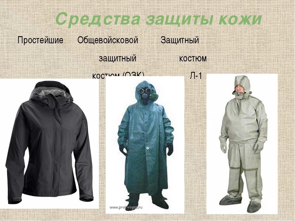 Средства защиты кожи Простейшие Общевойсковой Защитный защитный костюм костюм...