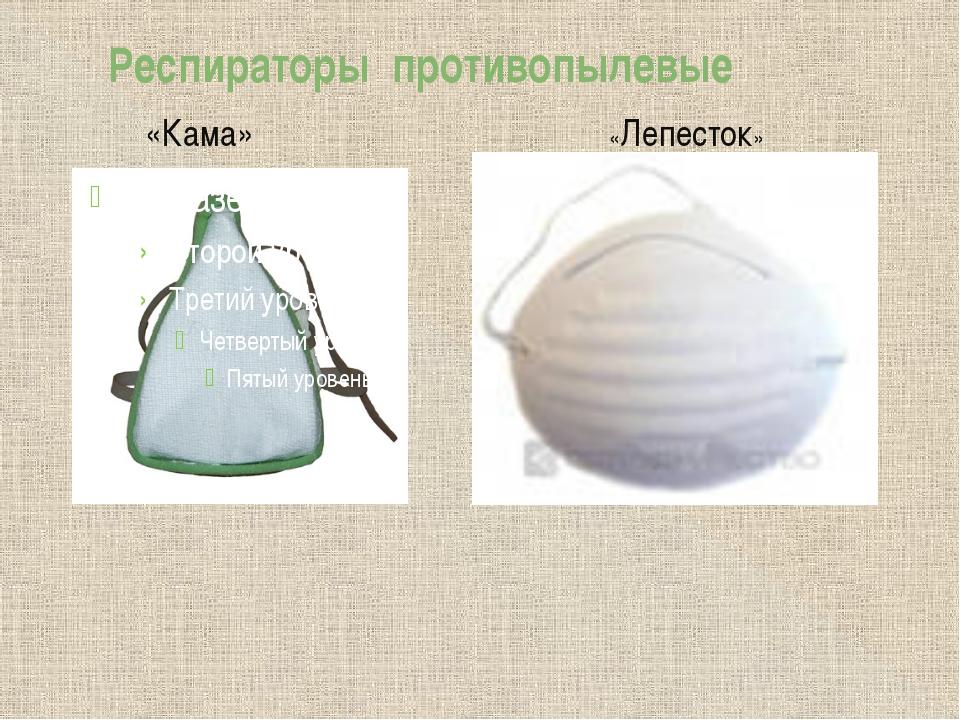 Респираторы противопылевые «Кама» «Лепесток»