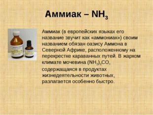 Аммиак –NH3 Аммиак (в европейских языках его название звучит как «аммониак»)