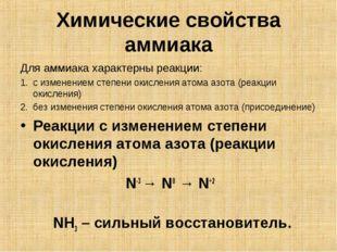 Химические свойства аммиака Для аммиака характерны реакции: с изменением степ