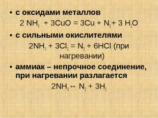 с оксидами металлов 2 NH3+ 3CuO = 3Cu + N2+ 3 H2O с сильными окислителями